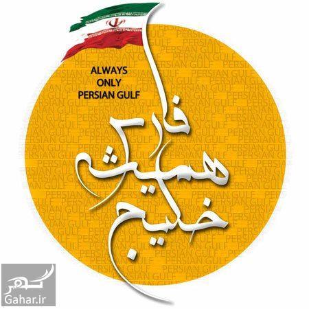 350101 Gahar ir عکس  و متن تبریک روز خلیج فارس