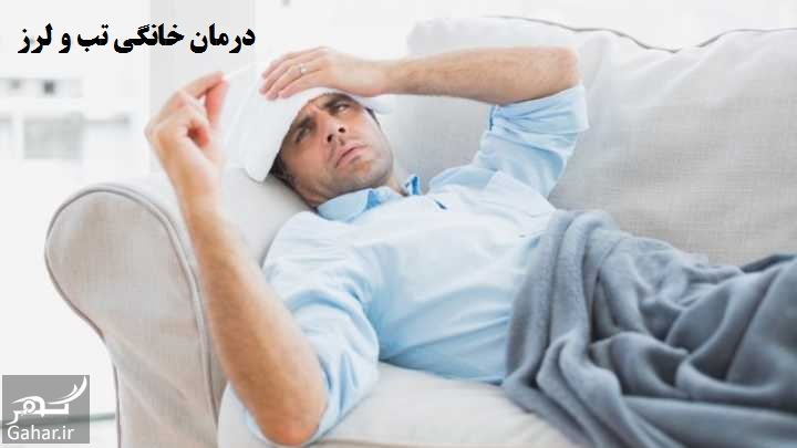 383578 Gahar ir درمان خانگی تب و لرز