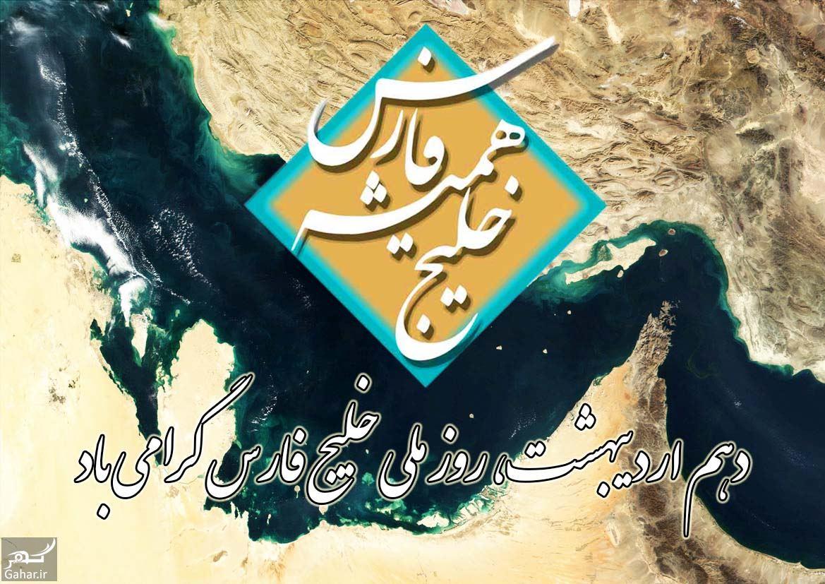 388675 Gahar ir عکس  و متن تبریک روز خلیج فارس