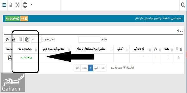 492923 Gahar ir نحوه پرداخت هزینه ثبت نام تیزهوشان