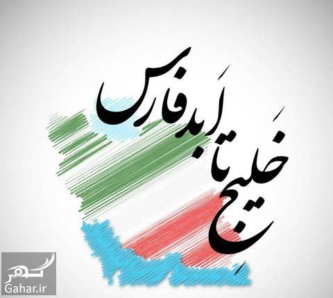 513848 Gahar ir عکس  و متن تبریک روز خلیج فارس