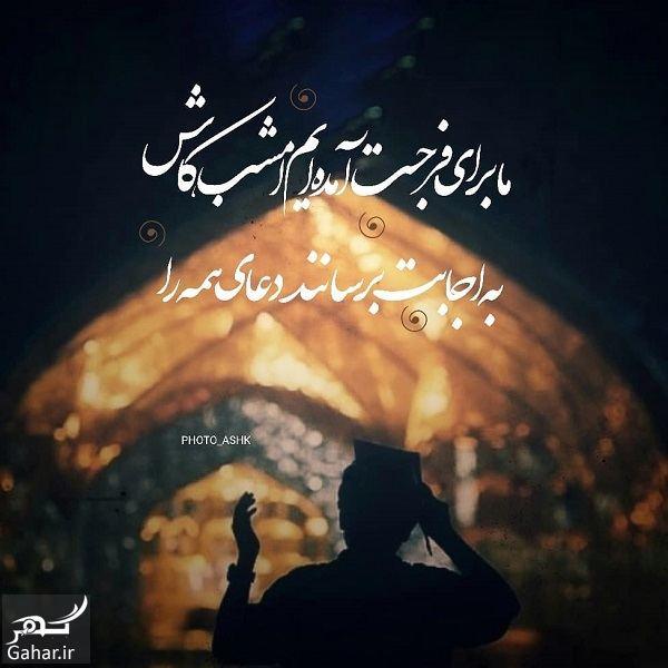 531920 Gahar ir عکس نوشته شب های قدر