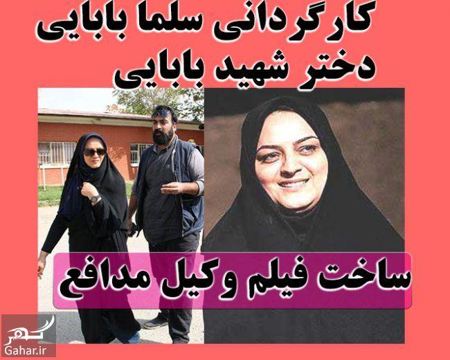 720071 Gahar ir بیوگرافی سلما بابایی + عکسهای سلم بابایی دختر شهید بابایی