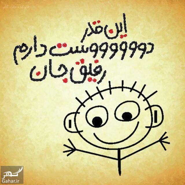 720619 Gahar ir پیام و متن زیبا برای بهترین دوست و رفیق