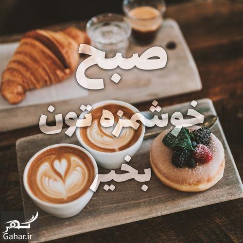 811502 Gahar ir عکس صبح بخیر عاشقانه
