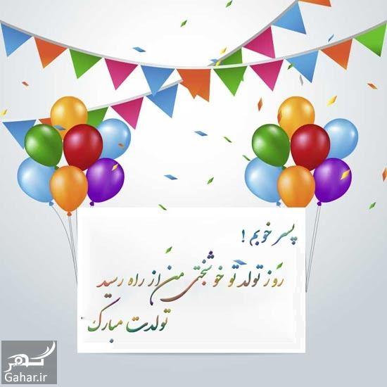 838618 Gahar ir پیام تبریک تولد فرزند پسر