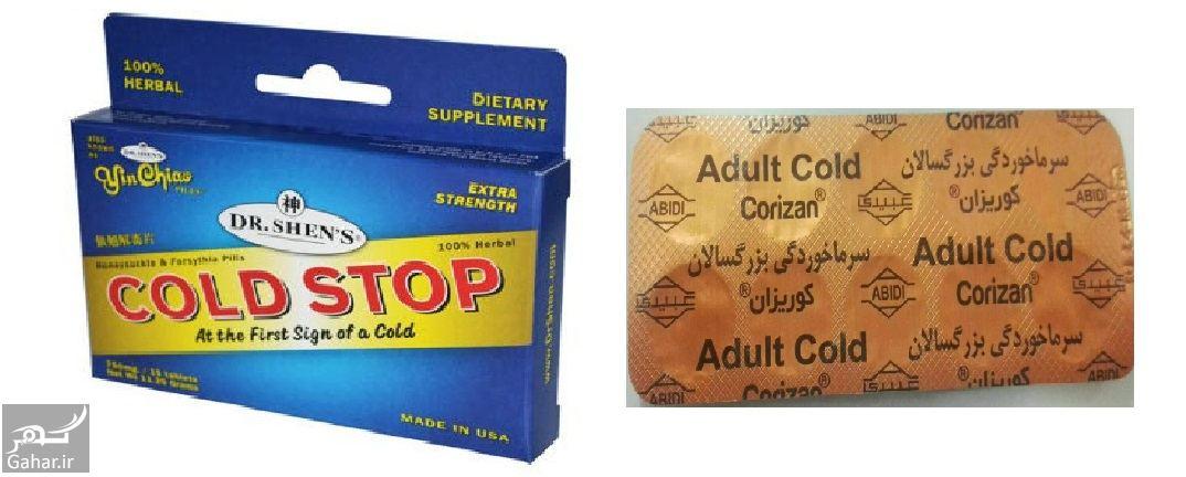 845789 Gahar ir پیشنهاداتی برای درمان سریع سرماخوردگی