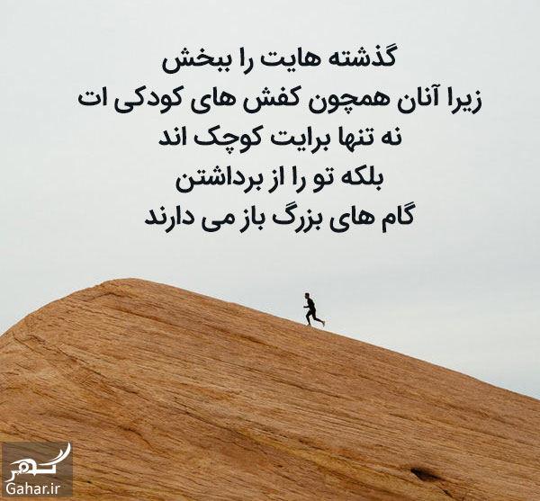 950774 Gahar ir متن های زیبا و دلنشین