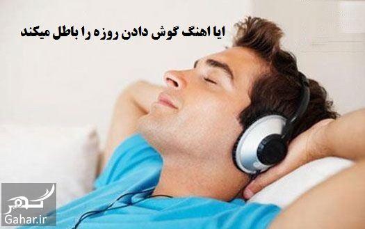 960927 Gahar ir ایا اهنگ گوش دادن روزه را باطل میکند