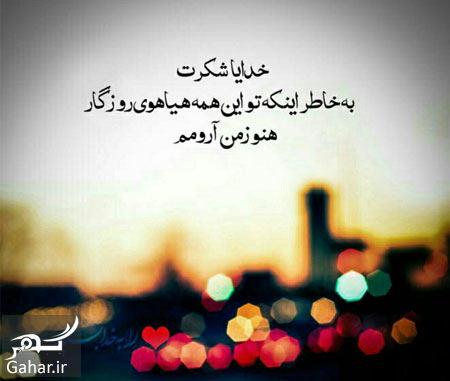 971968 Gahar ir متن های زیبا و دلنشین