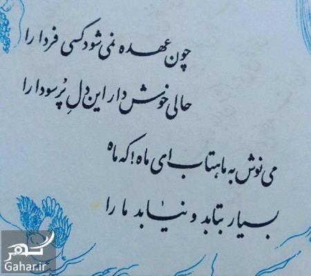 990644 Gahar ir شعر خیام در مورد عشق