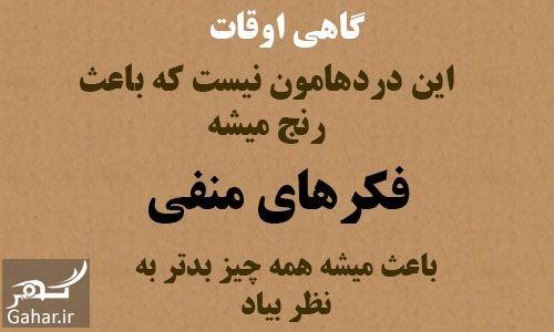 997146 Gahar ir متن های زیبا و دلنشین