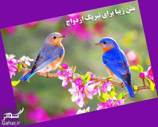 022101 Gahar ir پیام تبریک ازدواج روی کارت هدیه