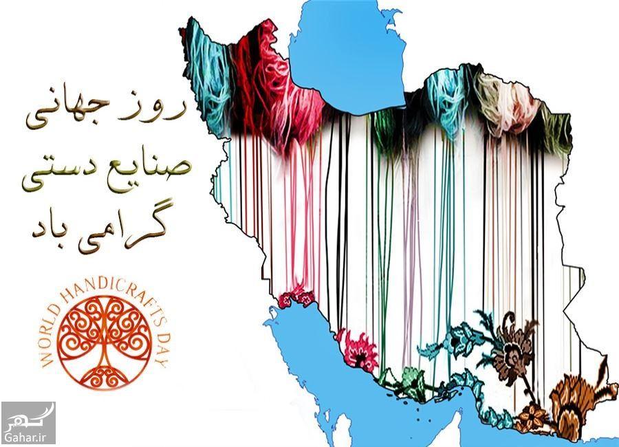 068890 Gahar ir تبریک روز صنایع دستی
