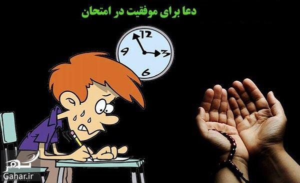 094210 Gahar ir دعا برای موفقیت در امتحان
