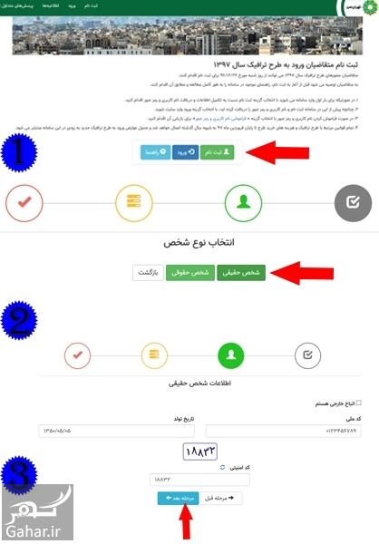 101187 Gahar ir سایت ثبت نام زوج و فرد تهران
