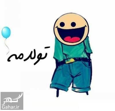 129427 Gahar ir تبریک تولد خنده دار برای دوست صمیمی