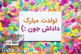 286632 Gahar ir متن های زیبا برای تبریک تولد به برادر