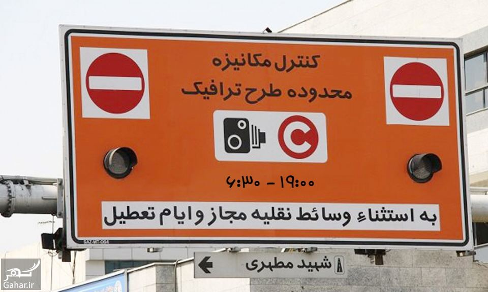 420973 Gahar ir طرح ترافیک جدید تابستان 98