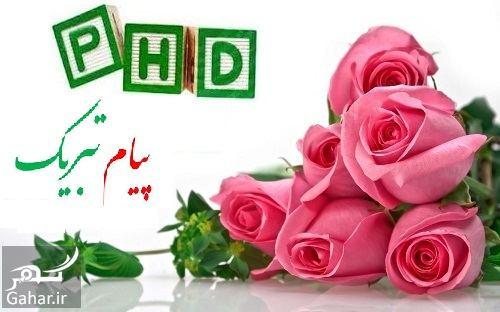 460531 Gahar ir پیام تبریک قبولی دکترا