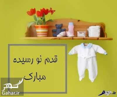 471132 Gahar ir تبریک به دنیا اومدن نوزاد ، تبریک تولد نوزاد دختر و پسر