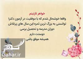 510982 Gahar ir پیام تبریک قبولی دکترا