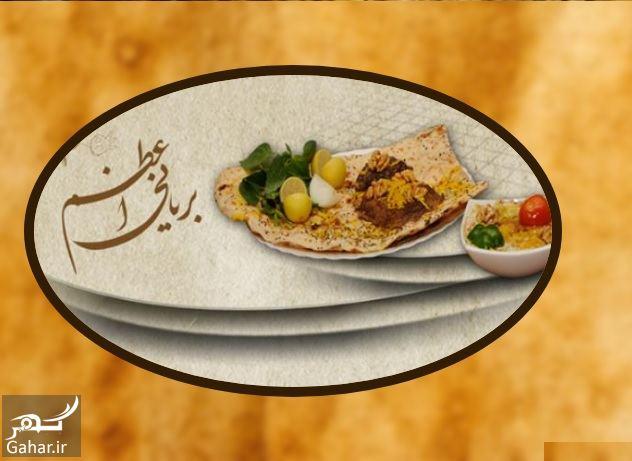 512593 Gahar ir بریانی اعظم اصفهان آدرس