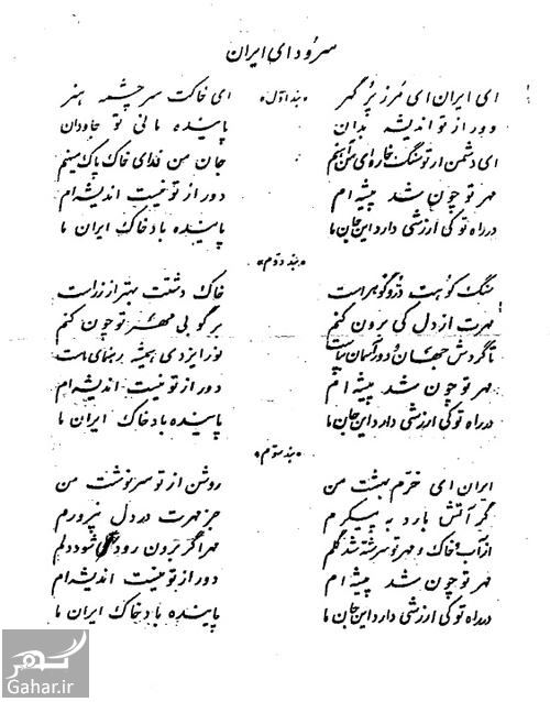 536389 Gahar ir سرود ملی ایران زمان شاه