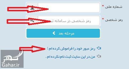597833 Gahar ir مشاهده ابلاغیه با رمز شخصی و کد ملی در سامانه ثنا قوه قضاییه