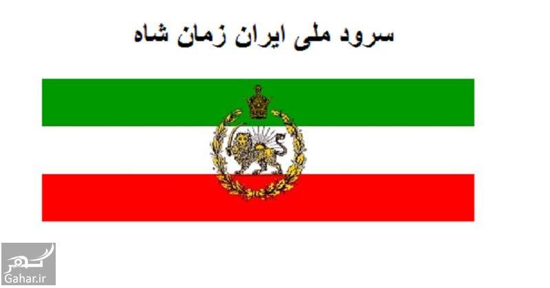 706581 Gahar ir سرود ملی ایران زمان شاه
