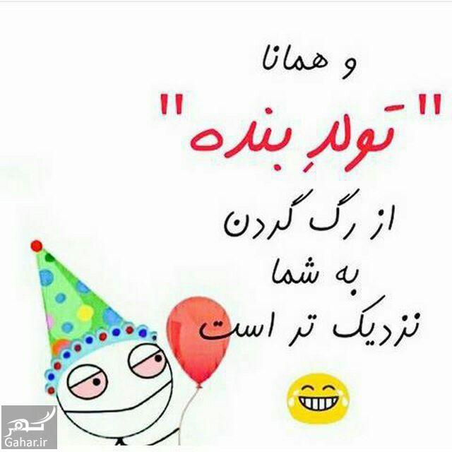 762280 Gahar ir تبریک تولد خنده دار برای دوست صمیمی