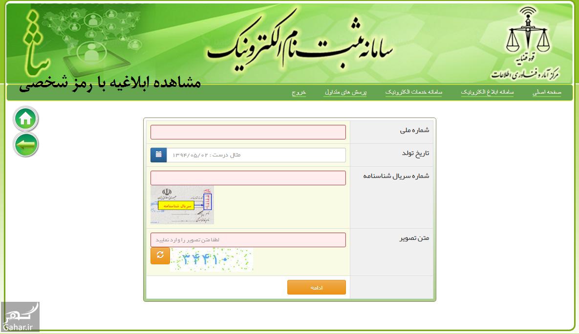 925401 Gahar ir مشاهده ابلاغیه با رمز شخصی و کد ملی در سامانه ثنا قوه قضاییه