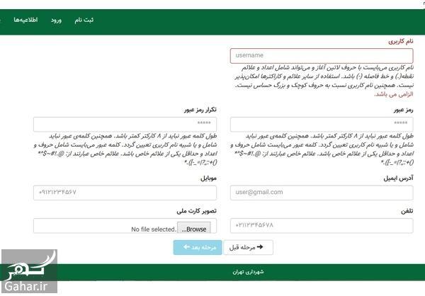 966388 Gahar ir سایت ثبت نام زوج و فرد تهران