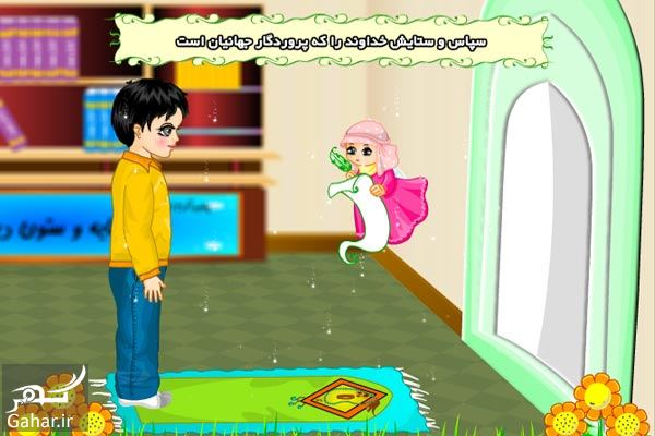 204915 Gahar ir آموزش اذان وضو نماز به کودکان