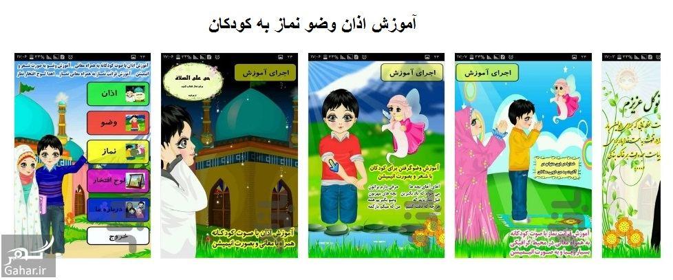 523997 Gahar ir آموزش اذان وضو نماز به کودکان