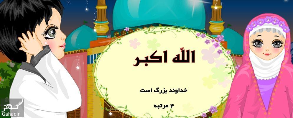 877759 Gahar ir آموزش اذان وضو نماز به کودکان