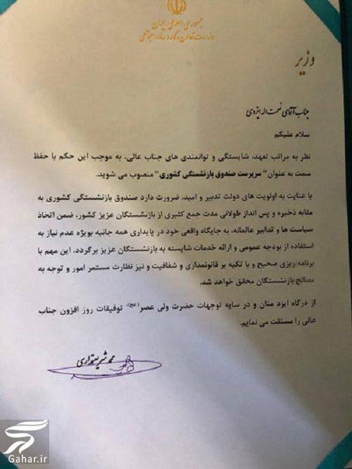 061208 Gahar ir میعاد صالحی مدیرعامل صندوق بازنشستگی بعد 4 ماه برکنار شد!