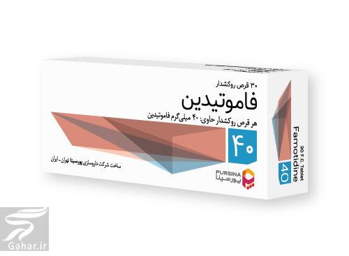 083799 Gahar ir قرص فاموتیدین ۴۰ + موارد مصرف و عوارض قرص فاموتیدین