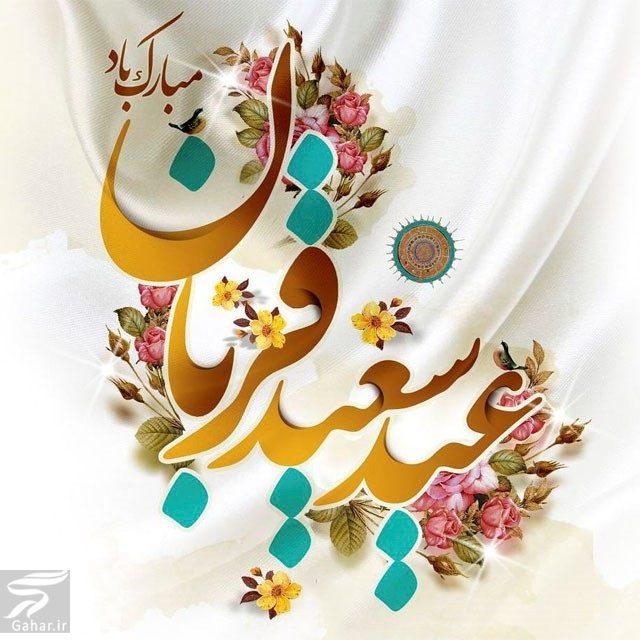 106458 Gahar ir عکس تبریک عید قربان عاشقانه