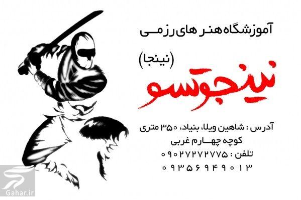 308349 Gahar ir آدرس باشگاه نینجا در کرج