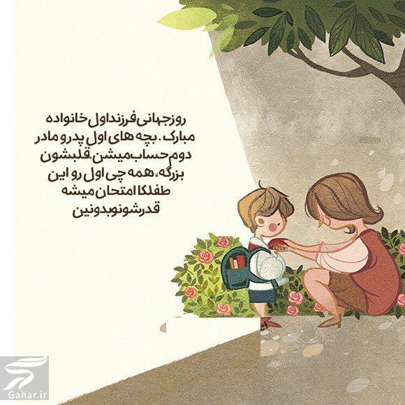 389437 Gahar ir تبریک روز فرزند اول
