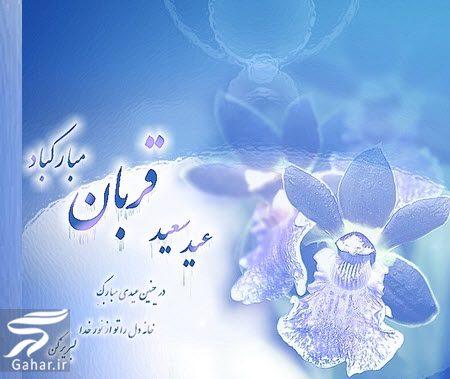 452914 Gahar ir عکس تبریک عید قربان عاشقانه