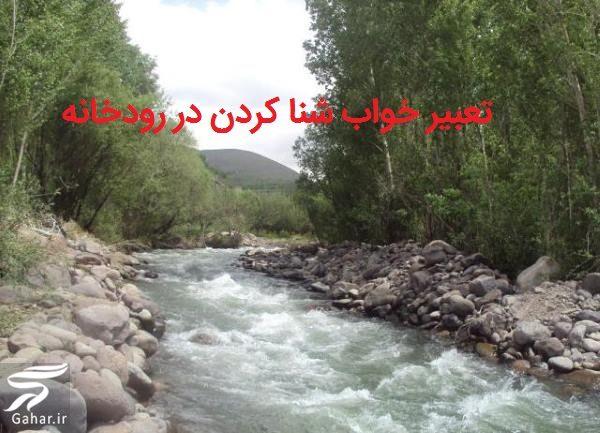 512408 Gahar ir تعبير خواب شنا كردن در رودخانه