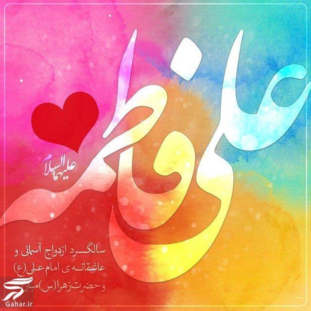 569456 Gahar ir متن تبریک سالروز ازدواج حضرت علی و فاطمه (س)
