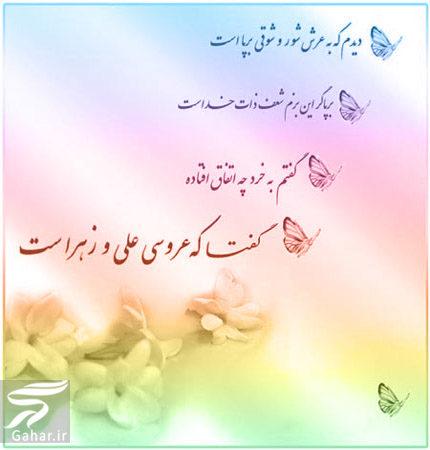 روز عشق بچه شیعه ها, جدید 99 -گهر
