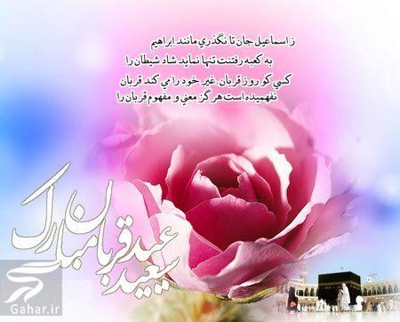 761169 Gahar ir عکس تبریک عید قربان عاشقانه
