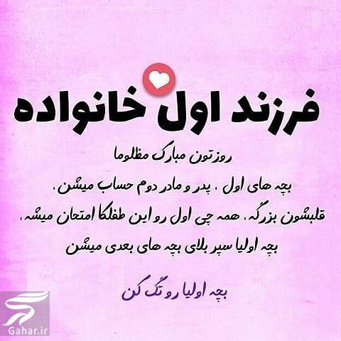 950814 Gahar ir تبریک روز فرزند اول