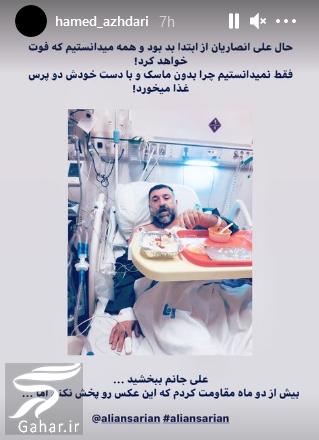 عکس بحث برانگیز علی انصاریان قبل از مرگ در بیمارستان !, جدید 1400 -گهر