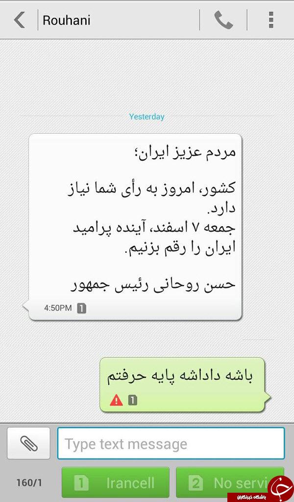 1456511332 عکس: جواب های جالب و خنده دار مردم به پیامک انتخاباتی حسن روحانی