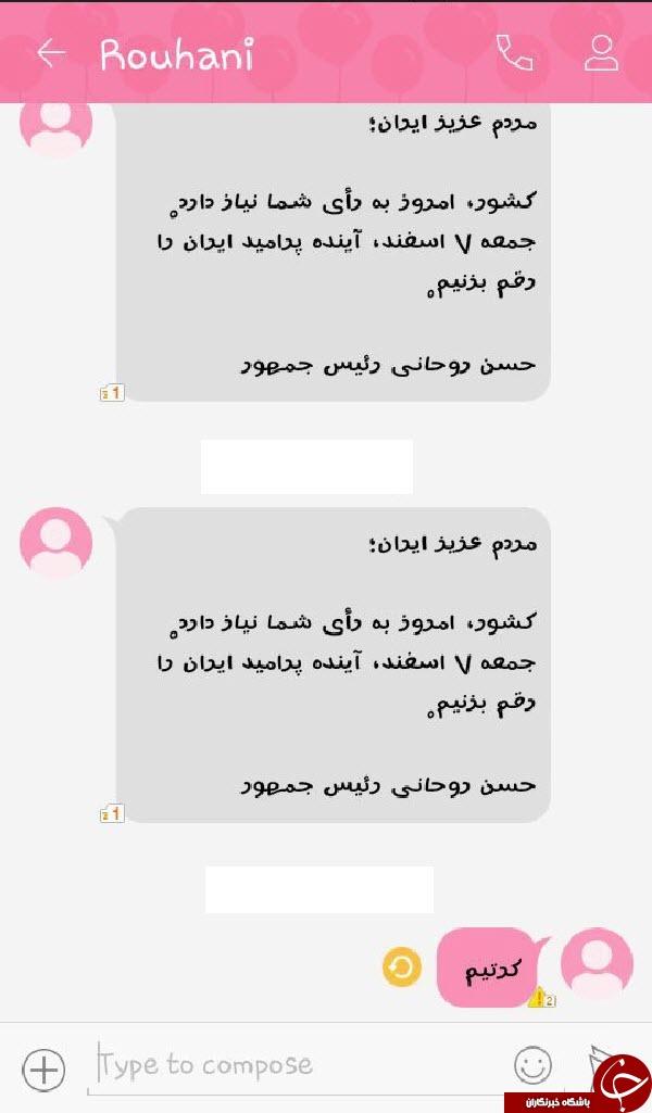 1456517458 عکس: جواب های جالب و خنده دار مردم به پیامک انتخاباتی حسن روحانی